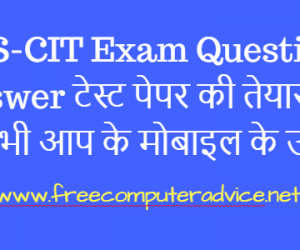 RS_CIT_EXAM_Free_Computer_Advice
