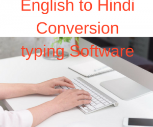english-to-hindi-conversion-typing-software